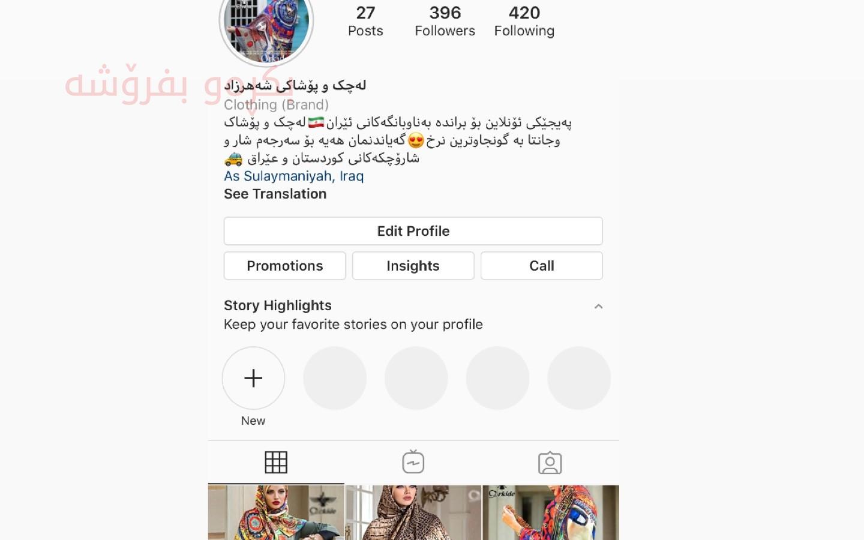 shahrzad_scarf_boutiqueeلەچکی شەرزاد